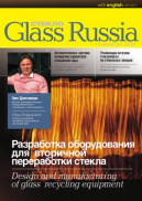Glass Russia