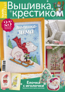 Вышивка крестиком/ Cross Stitcher